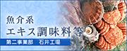 魚介系エキス調味料等 第二事業部 石井工場