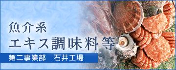 魚介系エキス調味料 第二事業部 石井工場