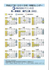 2015年カレンダー 鳴門
