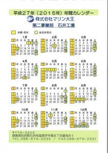 2015年カレンダー 石井