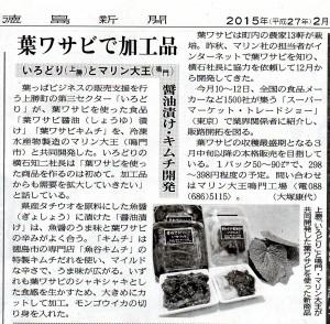 hawasabikimuchi-300x294