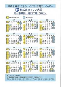 2016年カレンダー 鳴門