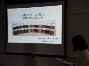 20160330味覚データベース報告会1